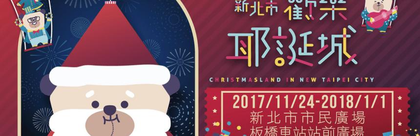 新北耶誕城2018 活動資訊