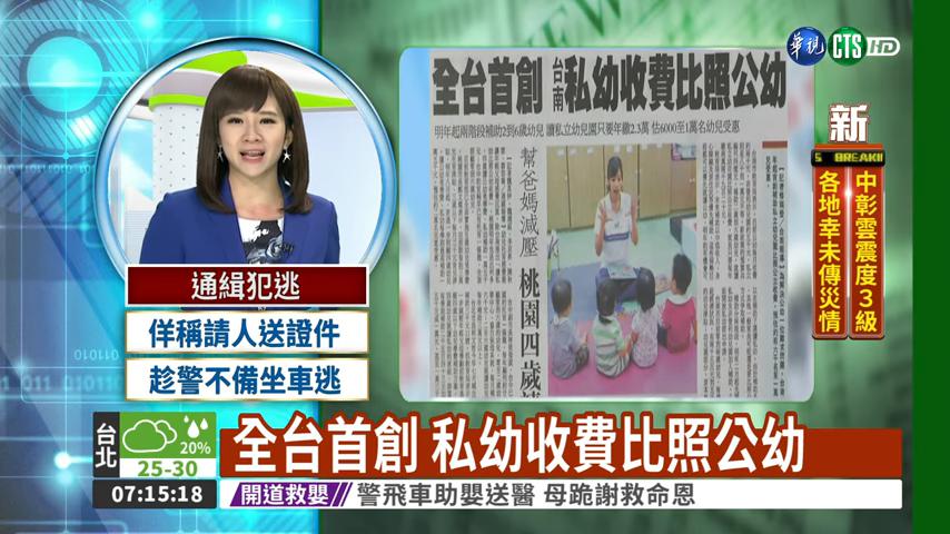 台南私幼補助明年開始 收費比照公托標準