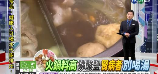 火鍋湯多含磷酸鹽 喝多了會傷心與腎