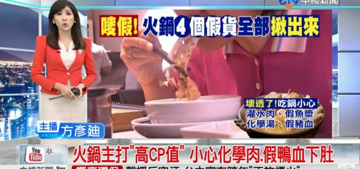 便宜火鍋CP值真的高嗎? 假鴨血、化學肉小心可別吃下肚