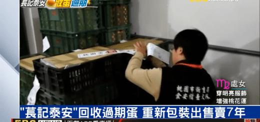 萇記泰安蛋品回收過期蛋重新販賣長達七年