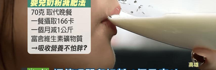 嬰兒奶粉瘦身法?! 網傳一個月瘦一公斤
