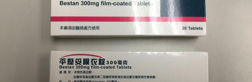 降血壓藥致癌 平壓妥膜衣錠300毫克