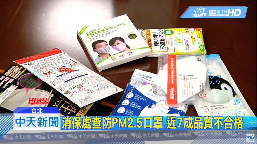 市售口罩號稱防PM2.5攏係假! 有的戴了還會致癌