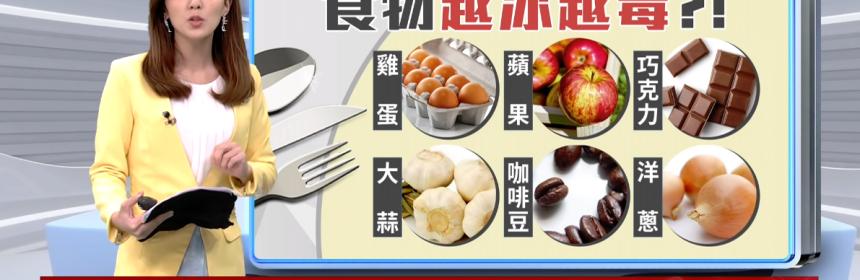 [破解]食物越冰越毒? 謠傳6種食物放冰箱會有毒是真的嗎?