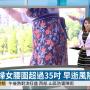 女性腰圍標準超過35吋 早逝風險高3成