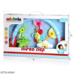 miniwin - לתינוקות ופעוטות קשת בד לעגלת תינוק בקופסא - Mom & Me