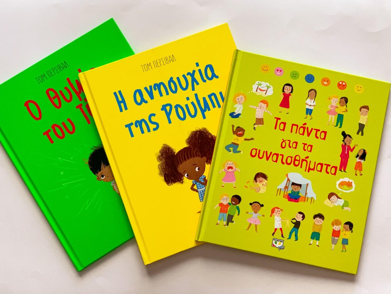 Βιβλία για τα συναισθήματα από τις εκδόσεις Ψυχογιός