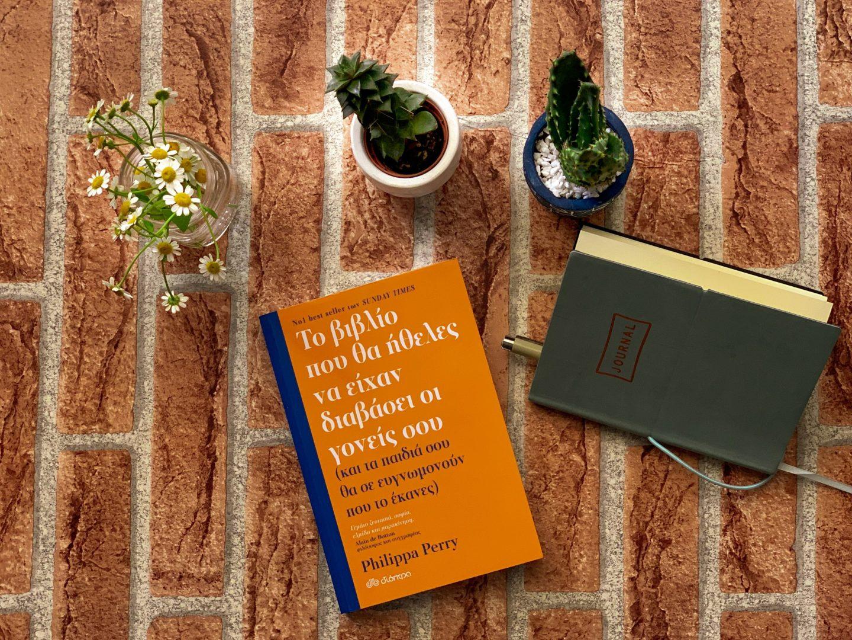 Το βιβλίο που θα ήθελες να είχαν διαβάσει οι γονείς σου (και τα παιδιά σου θα σε ευγνωμονούν που το έκανες)