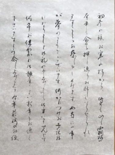 手紙文毛筆(12月)