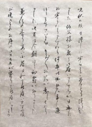 手紙文毛筆(11月)
