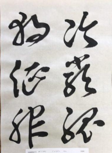 書道検定提出作品-草書準初段