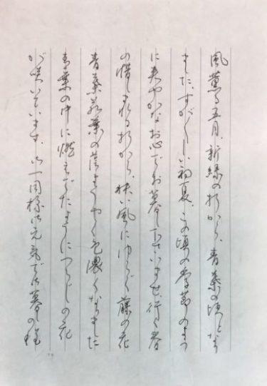 手紙文硬筆(5月)