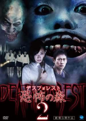 Death-Forest2_movie2015_01