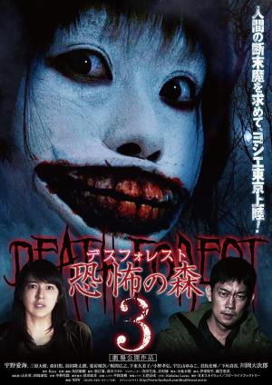 Death-Forest3_movie2015_01c