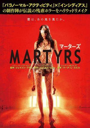 martyrs-2015_03c