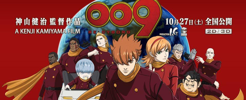 新作紹介 『009 RE:CYBORG』(2012) _001