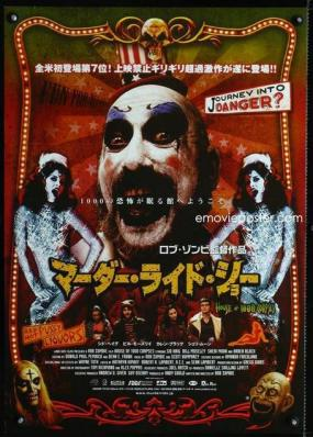 House of 1000 Corpses_07
