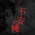 『不安の種』(2013/ 映画)