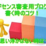 アドセンス審査用ブログ