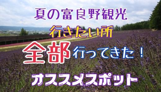 【全部行ってきた】富良野観光で行きたいオススメ8選 まとめ    (地図、写真あり)動物にも出会える!