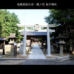 島根県松江市にある風ノ宮,布宇神社参拝