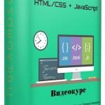 HTML/CSS + JavaScript. Видеокурс (2015)