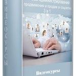 Основы администрирования, продвижения и продаж в соцсетях. 3 в 1 (2013/PCRec)