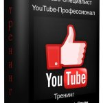 YouTube-Специалист. YouTube-Профессионал. Тренинг (2015)