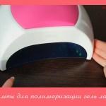Лампы для полимеризации гель лака