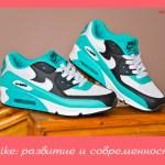 Nike: развитие и современность