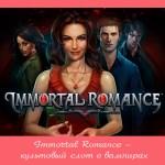 Immortal Romance — культовый слот о вампирах