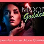 Красивый слот Moon Goddess