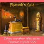 Обзор игрового автомата Pharaoh,s Gold III