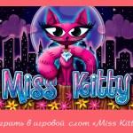 Играть в игровой слот «Miss Kitty»