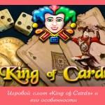 Игровой слот «King of Cards» и его особенности