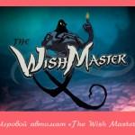 Игровой автомат «The Wish Master»