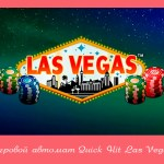 Игровой автомат Quick Hit Las Vegas