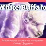 Настоящая охота на аппарате «White Buffalo»