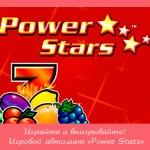 Играйте и выигрывайте! Игровой автомат «Power Stars»