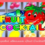 Игровой автомат «Fruit Cocktail» в казино Вулкан