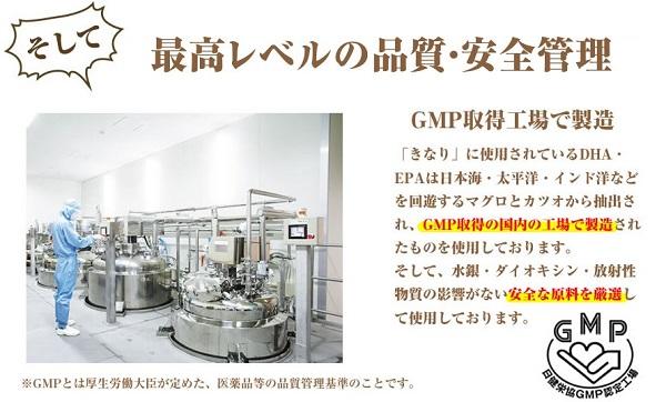 GMP工場での品質と安全管理