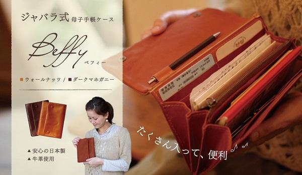 ジャバラ式母子手帳