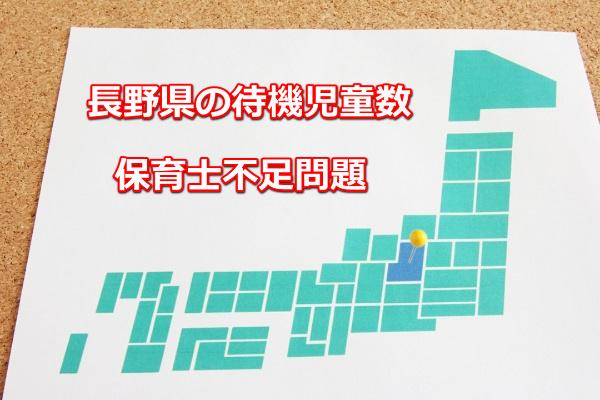長野県の待機児童数と保育士不足問題
