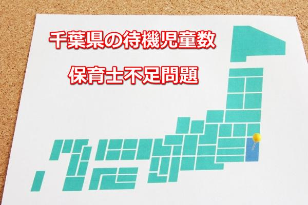 千葉県の待機児童数と保育士不足問題