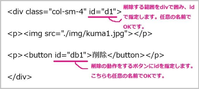 要素を削除する範囲とボタンのid指定例