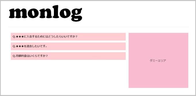「jQueryで定義語をクリックした時に定義説明を表示する」デモサイト