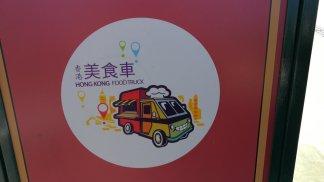 Exterieur-DISNEY-HK-IMG_20191122_113104