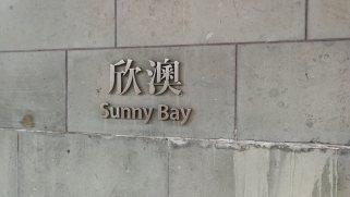 Gare_DISNEY-HK-IMG_20191123_123440