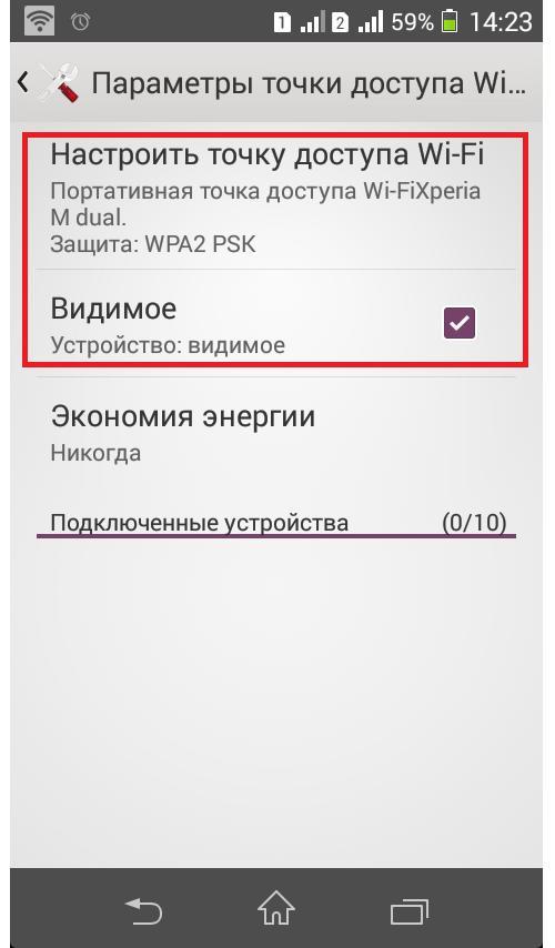 Настройка точки доступа на смартфоне